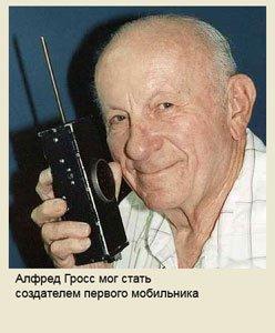 История изобретения мобильного телефона